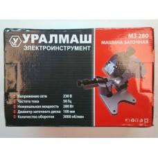 Станок для заточки цепей МЗ 280 УРАЛМАШ