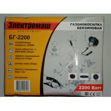 Бензокоса Электромаш БГ-2200