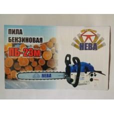Бензопила ПБ-23M Нева
