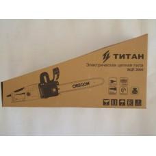 ТИТАН Электропила цепная ЭЦП-2000