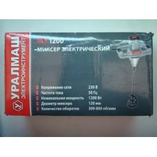 Миксер электрический МЭ 1200 Уралмаш